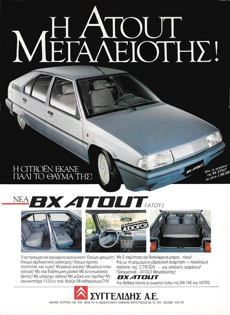 1986 Greek Citroën BX Atout advertisement